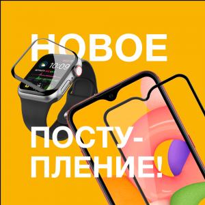 Поступление защитного стекла на смартфоны и Mocoll для Apple Watch