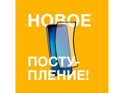 Поступление защитного стекла для моделей смартфонов  iPhone, Samsung, Huawei, Xiaomi