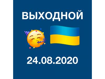 Всех партнёров и клиентов Mango Parts поздравляем с праздником Дня независимости Украины
