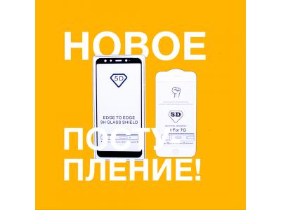 Поступление защитного стекла для моделей смартфонов  Samsung, Huawei, Xiaomi