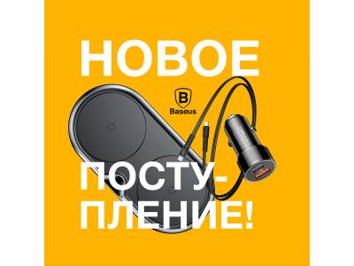 Новое поступление кабелей, ЗУ и других аксессуаров Baseus