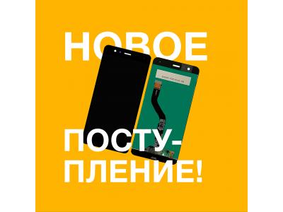 Новое поступление модулей на Huawei и Honor