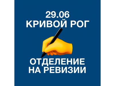 В понедельник 29.06 отделение будет закрыто на ревизию