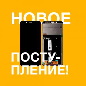 Новое поступление модулей Xiaomi, Huawei, Honor