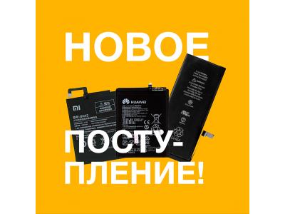 Приход аккумуляторов на Samsung, Huawei и Honor, Xiaomi, iPhone