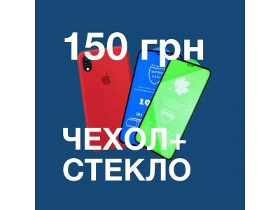 Акция! Чехол+Защитное стекло за 150 грн