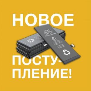 Новое поступление внутренних аккумуляторов Xiaomi, Huawei, Samsung и iPhone