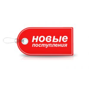 Приход аксессуаров Konfulon 15.11.2019